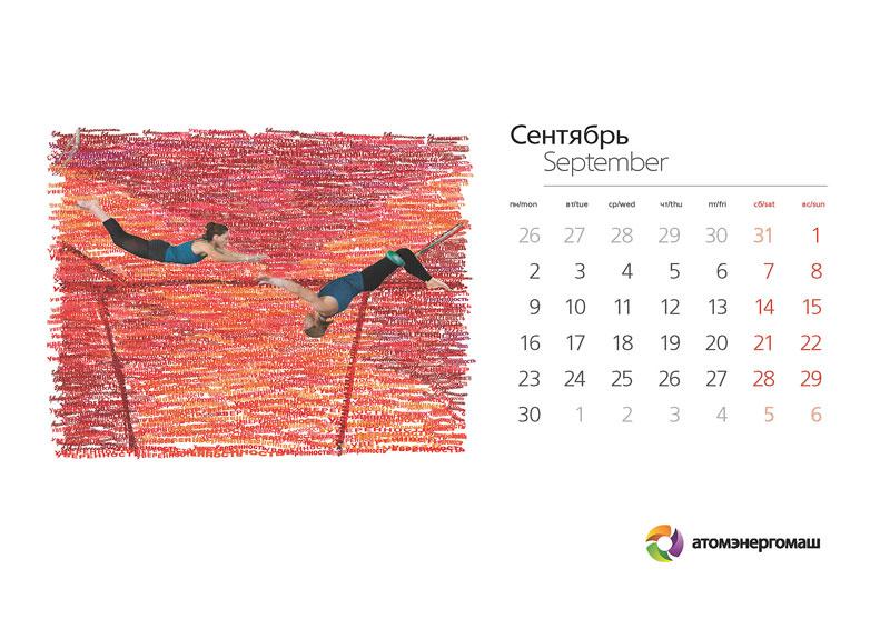 Дизайн настольного календаря