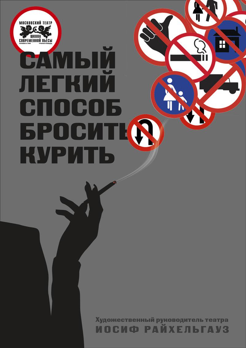 _Afisha_A3_smoke_emb