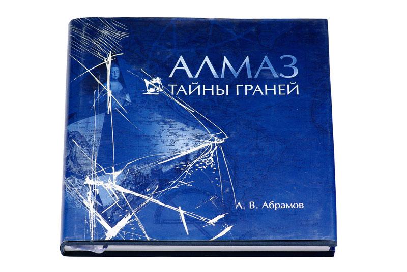 Almaz_cover