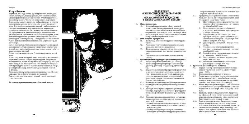 Дизайн брошюры для театра Школа Современной Пьесы