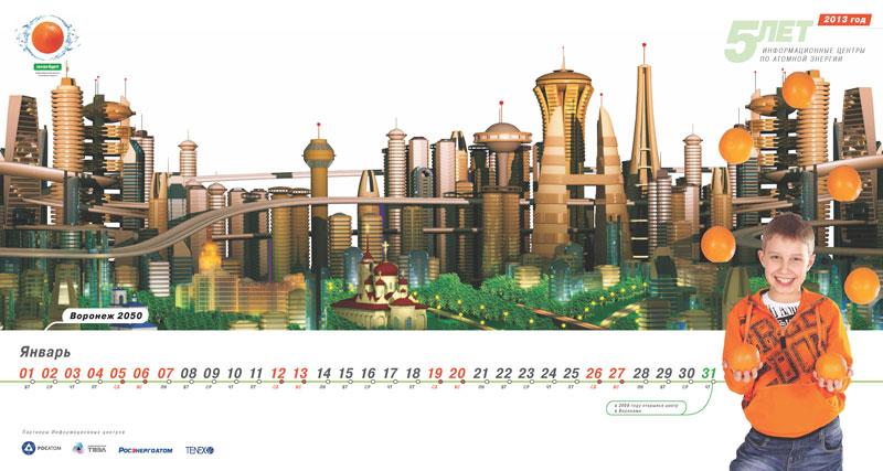 Дизайн корпоративного календаря Росатом