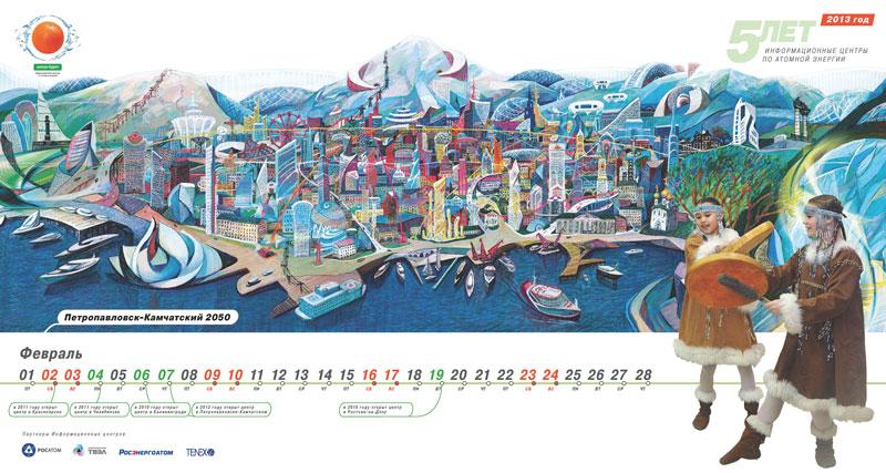 Дизайн настенного календаря Росатом