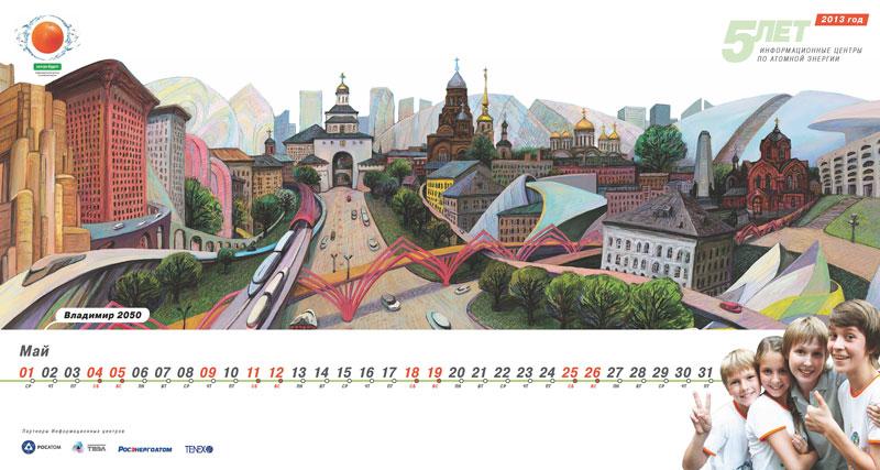 Дизайн корпоративного календаря