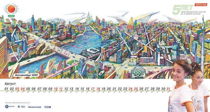 Дизайн календаря Росатом