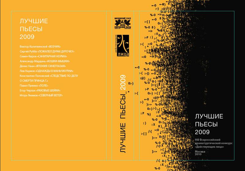 Оформление обложки книги для театра