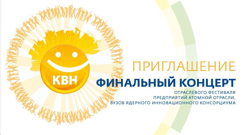 Invitation_KVN_Face