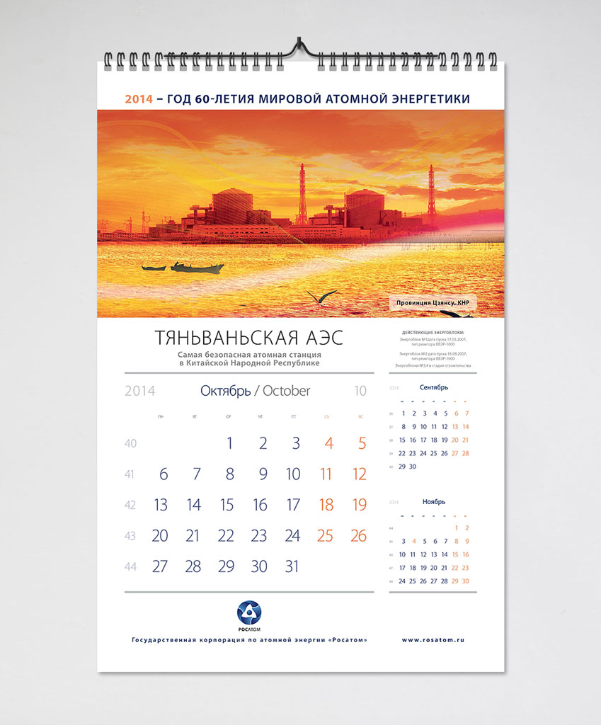 Kalendar_RA_14_11