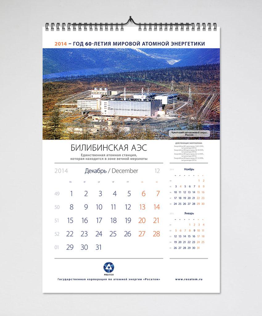 Kalendar_RA_14_13