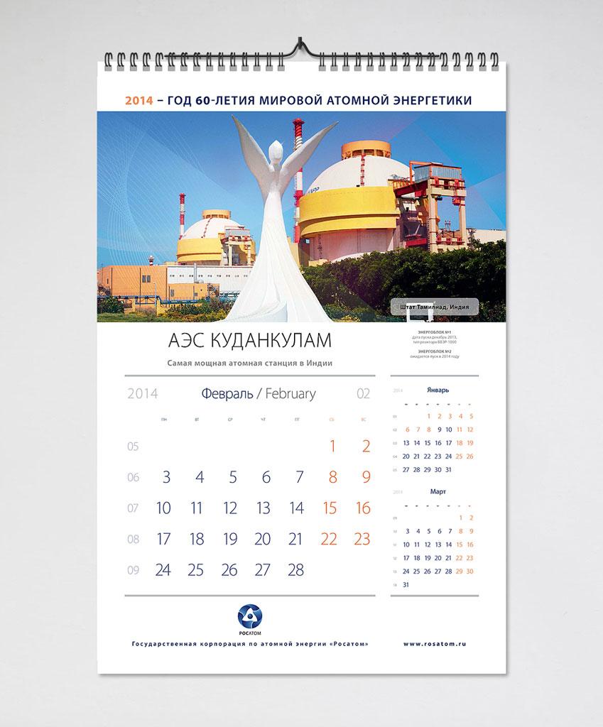 Kalendar_RA_14_3