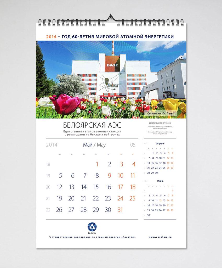 Kalendar_RA_14_6