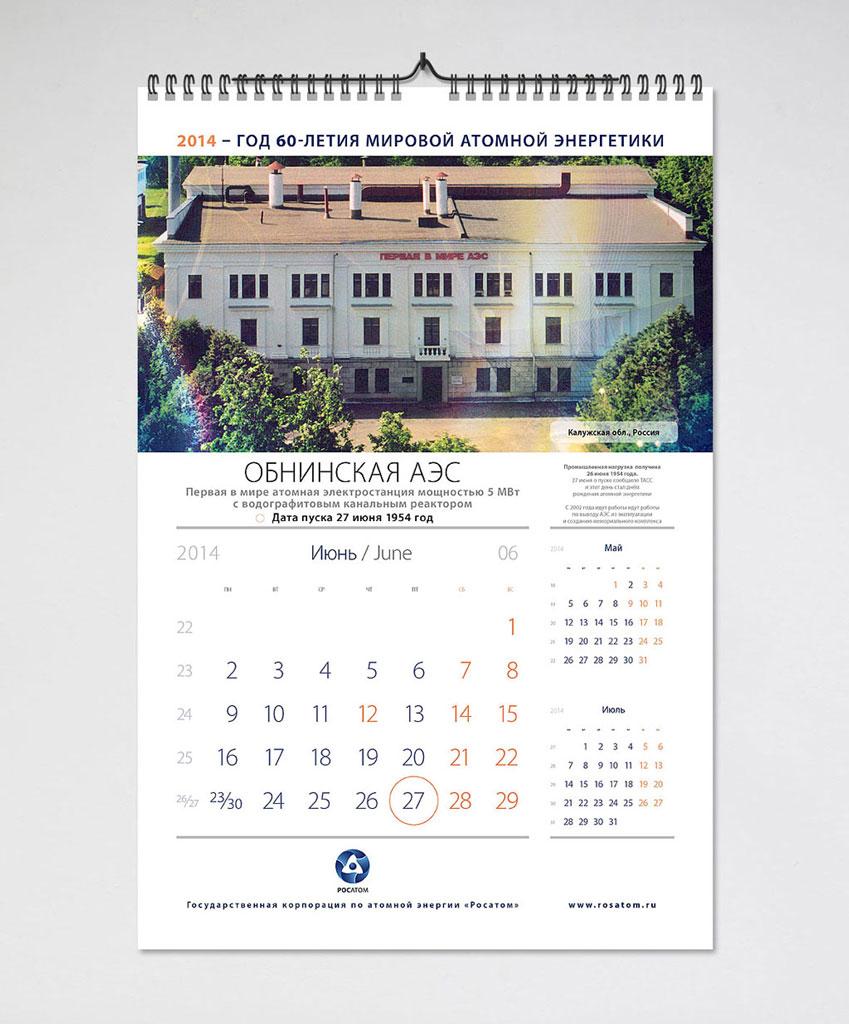 Kalendar_RA_14_7_n