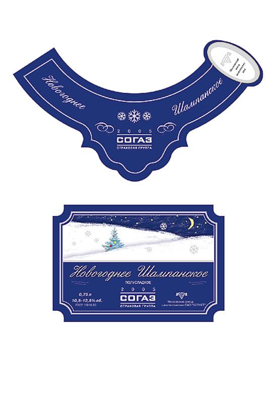 Дизайн этикетки новогоднего шампанского