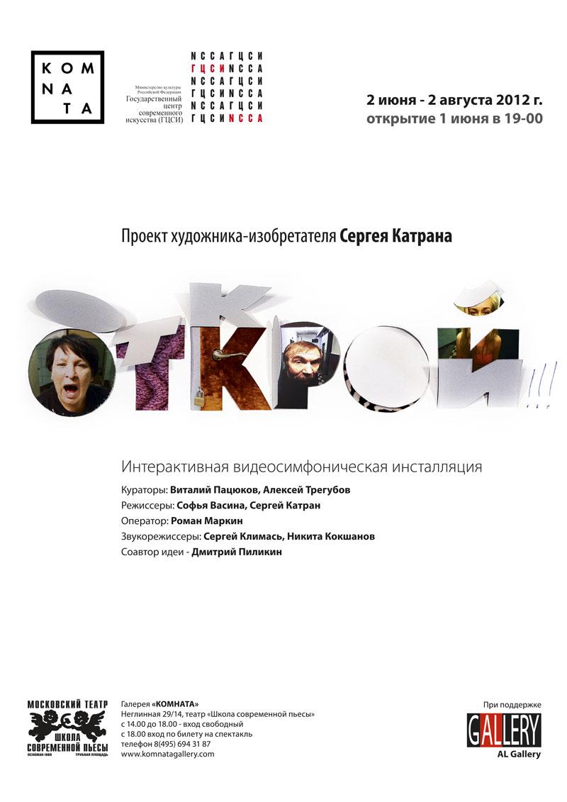 Дизайн плаката для галереи Комната