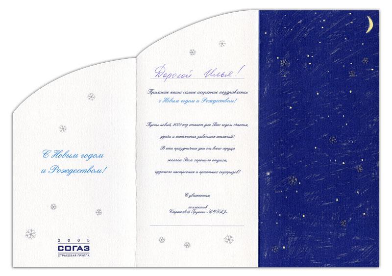 Дизайн новогоднего поздравления