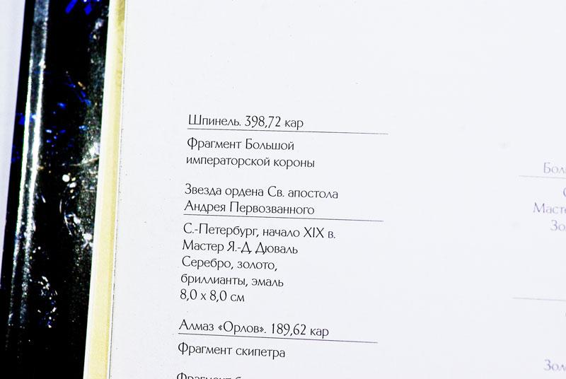 Sokr_rus-5