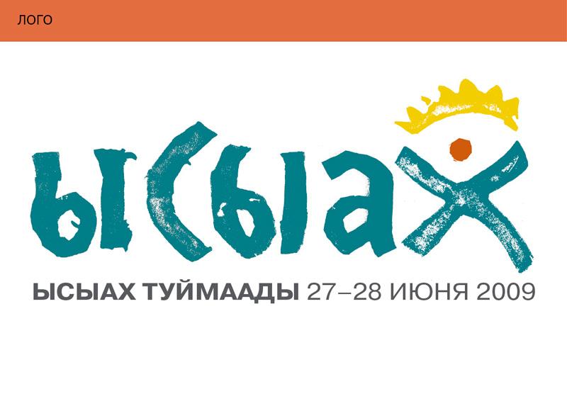 Ysyakh_small