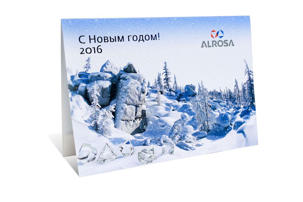 alrosa_ny_card_16_3