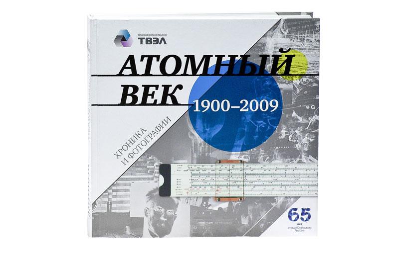 atomny_vek_cover