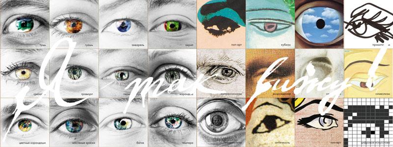 eyespsd