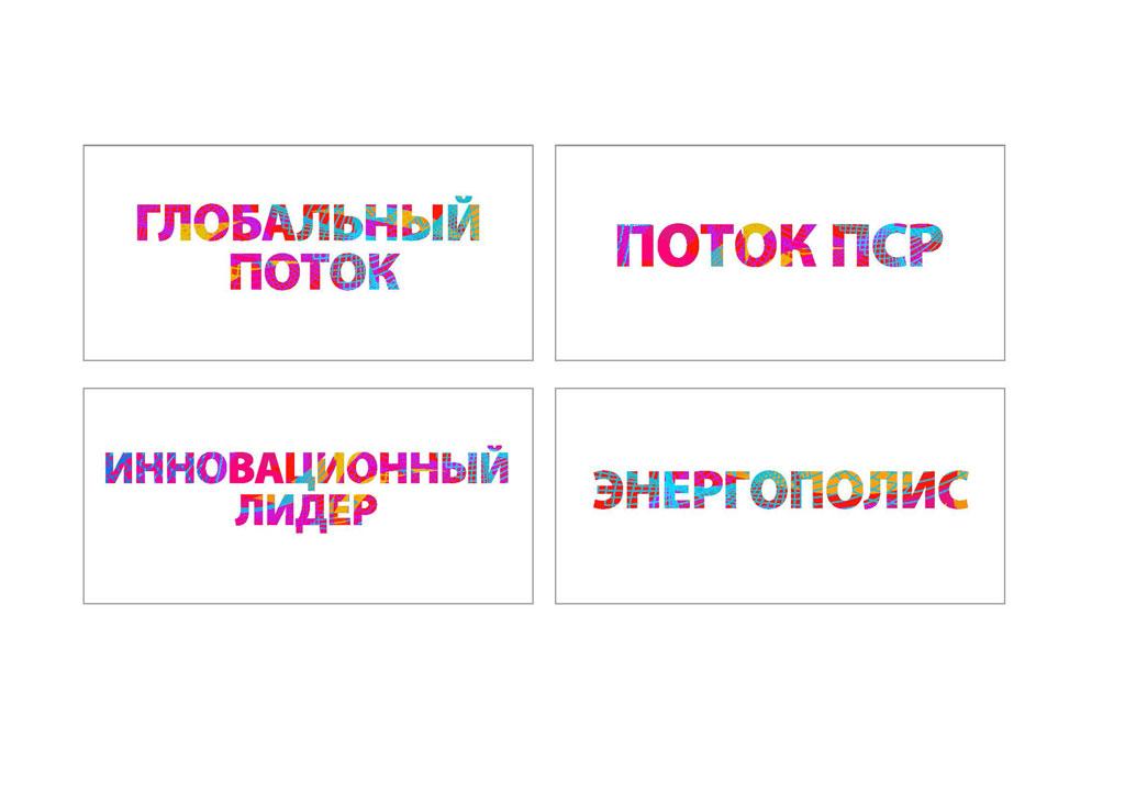 forsage_13-14_Страница_11