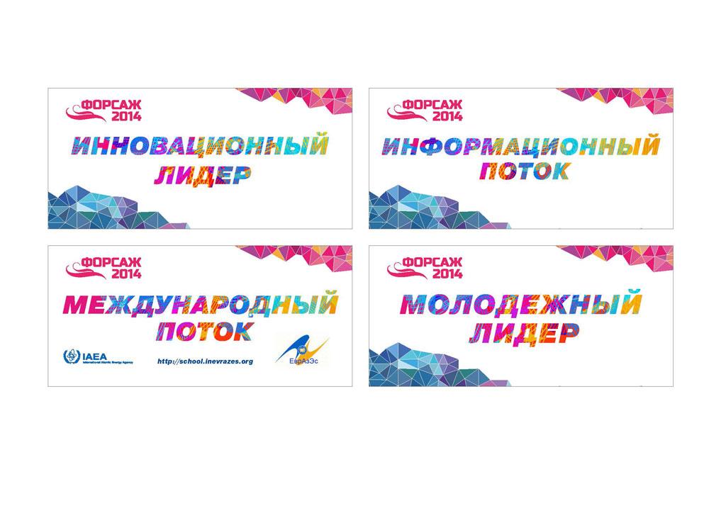 forsage_13-14_Страница_18