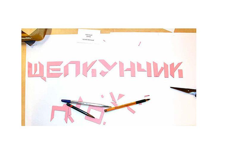 Каллиграфические эскизы